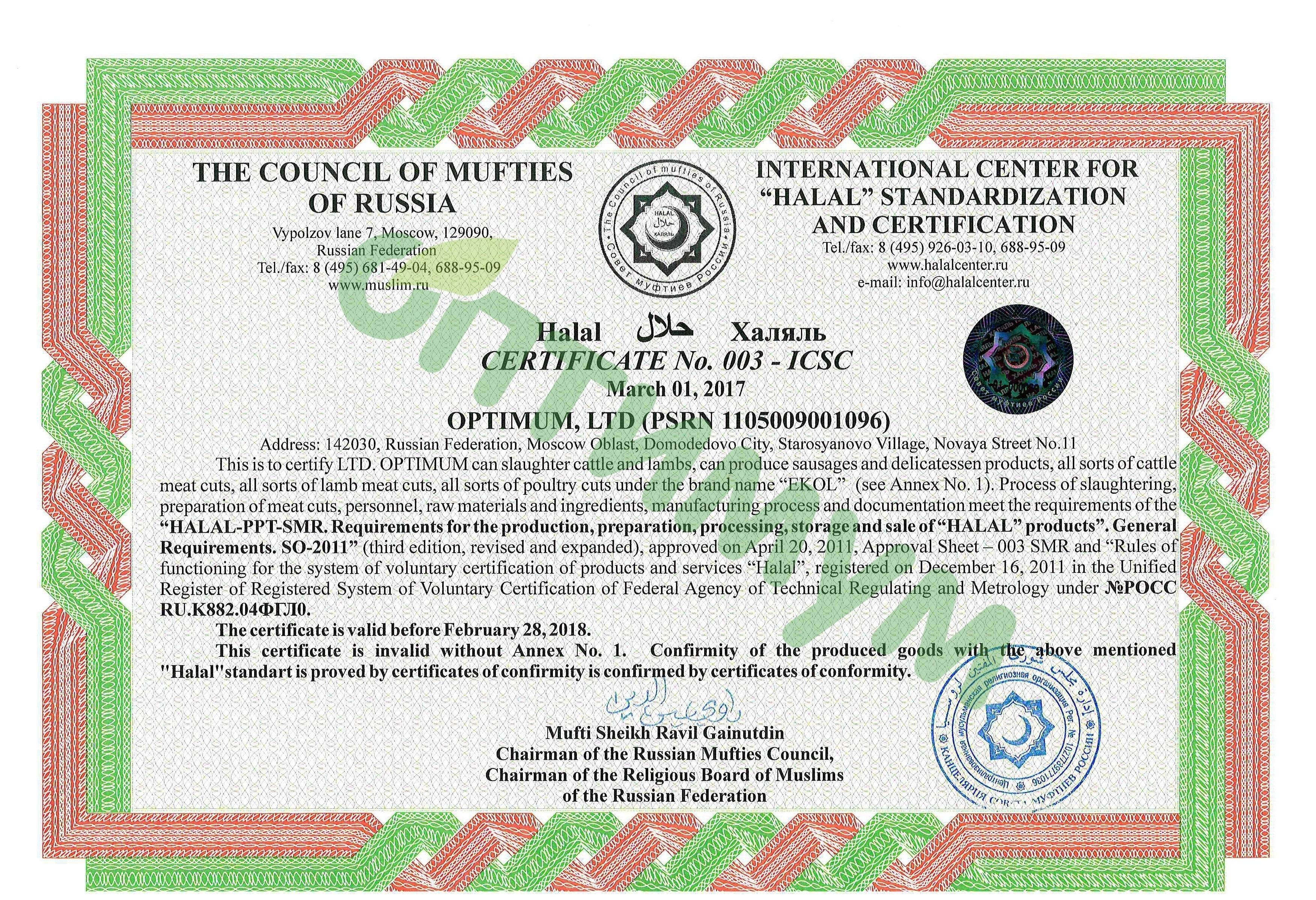 Сертификат-Халяль-англ-1
