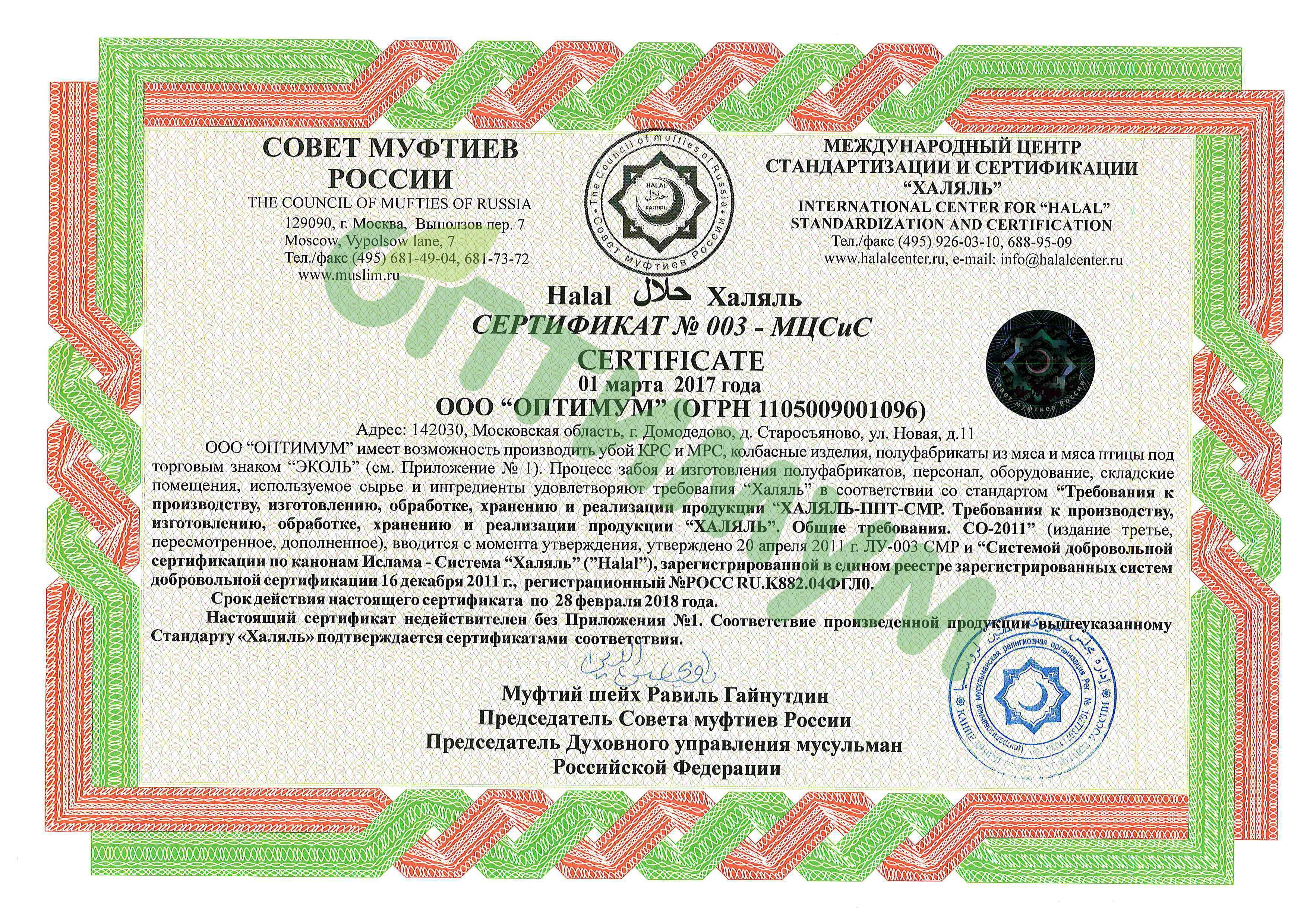 Сертификат-Халяль-рус-1